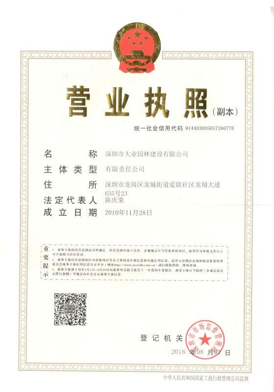 大业园林企业营业执照