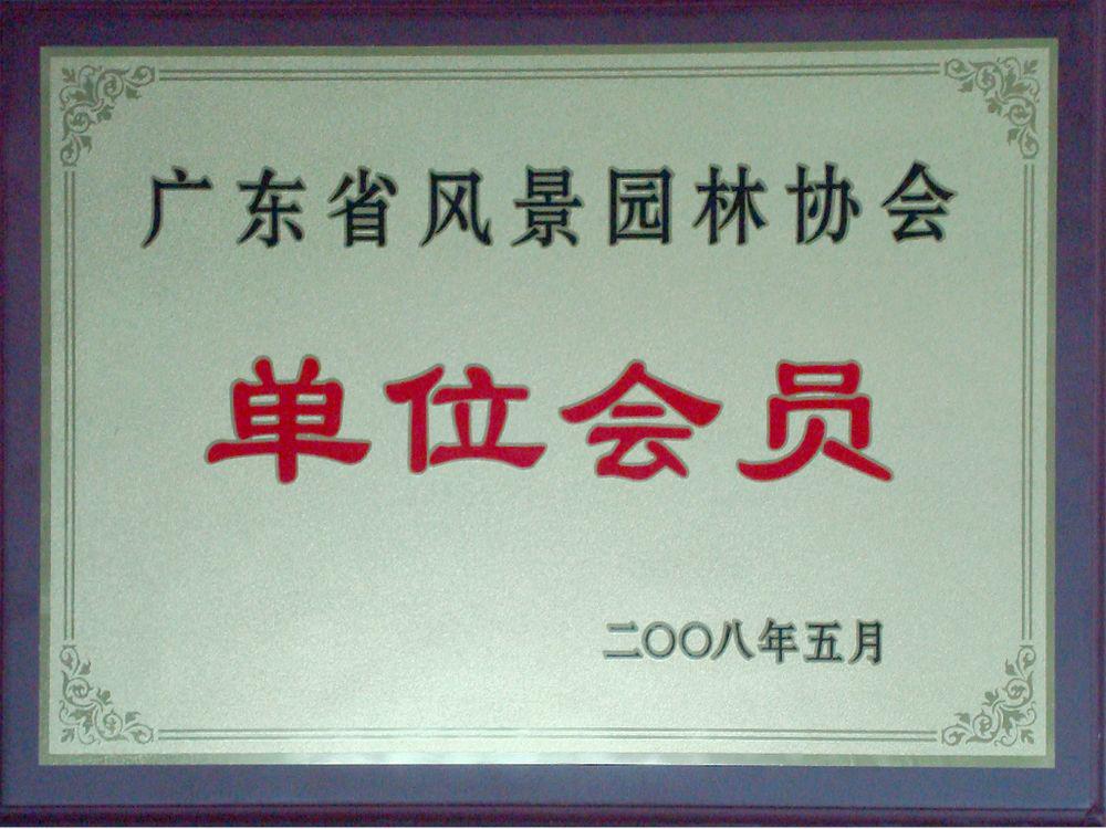 广东省风景园林协会单位会员证书