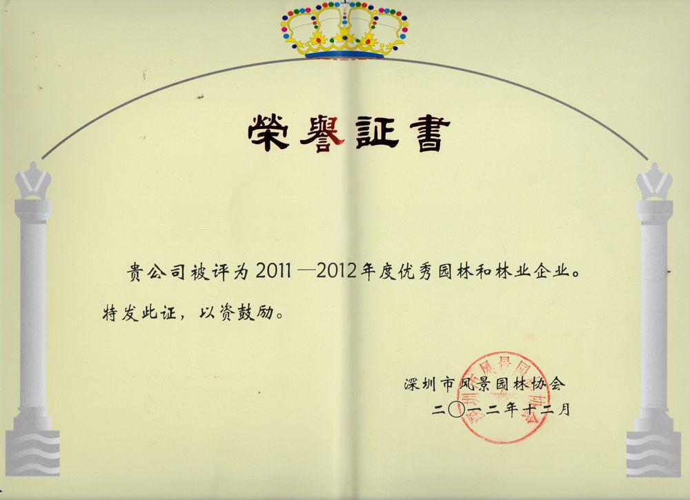 深圳市优秀园林和林业证书